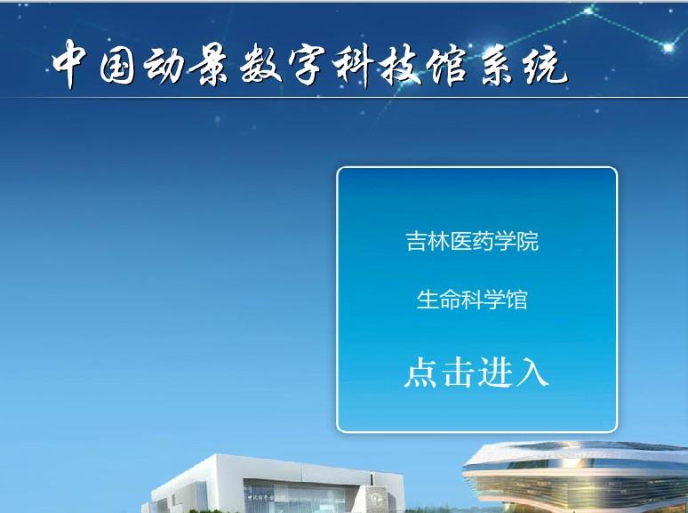 中國動景數字科技館