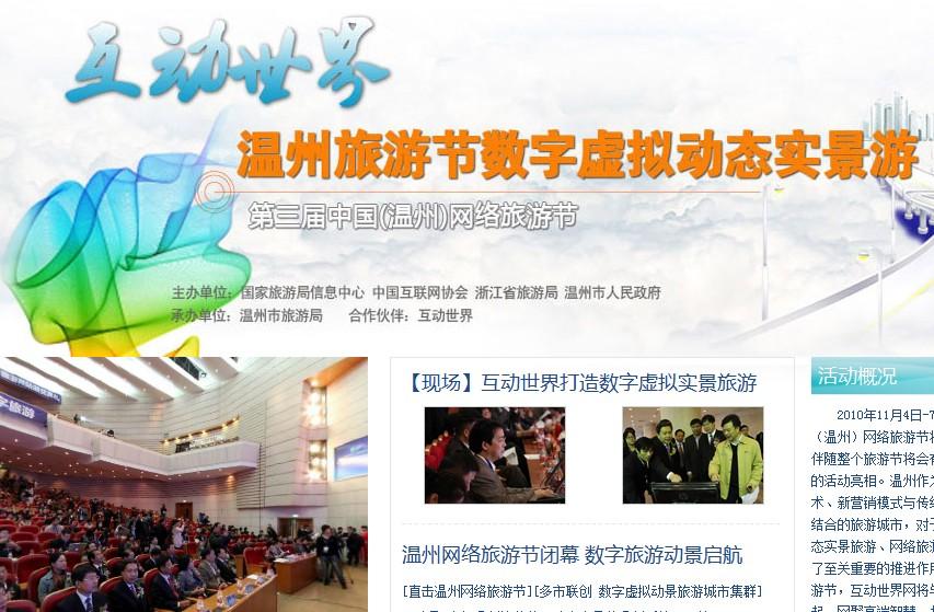 2010第三届中国(温州)网络旅游节