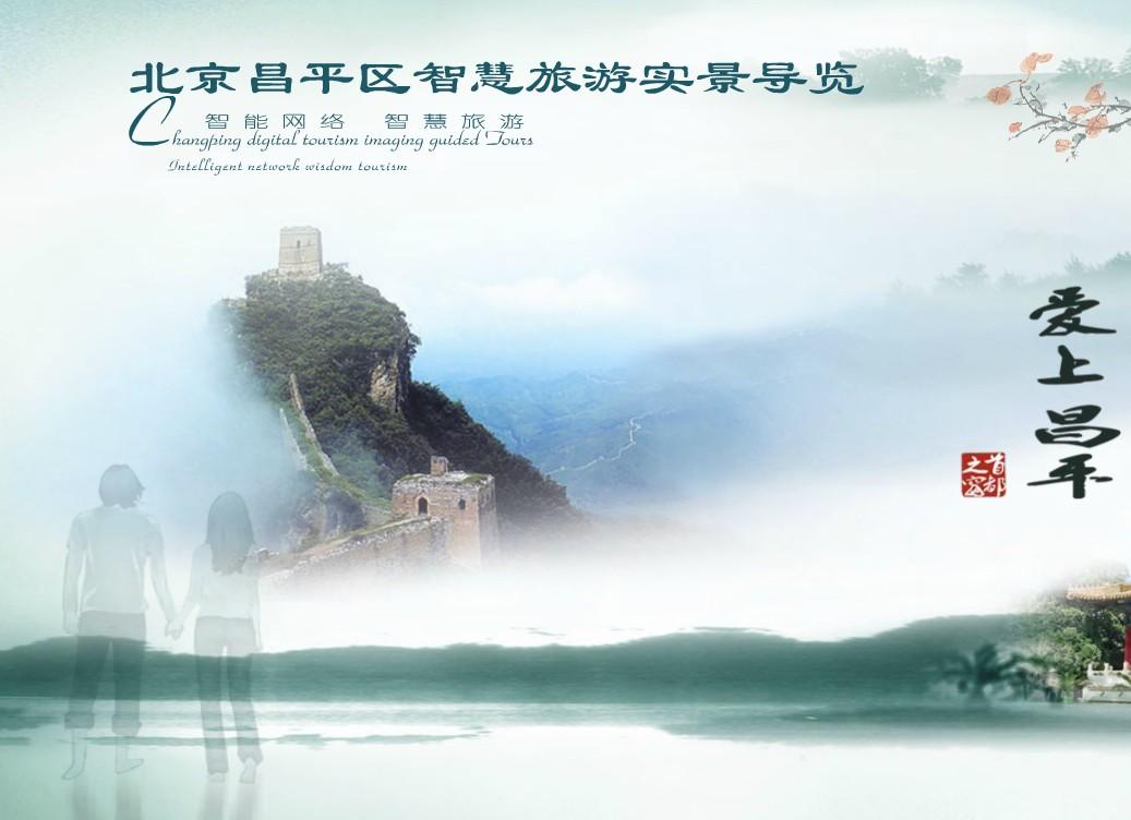 北京昌平区智慧旅游实景导览