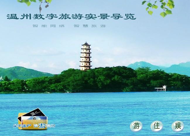 温州数字旅游实景导览