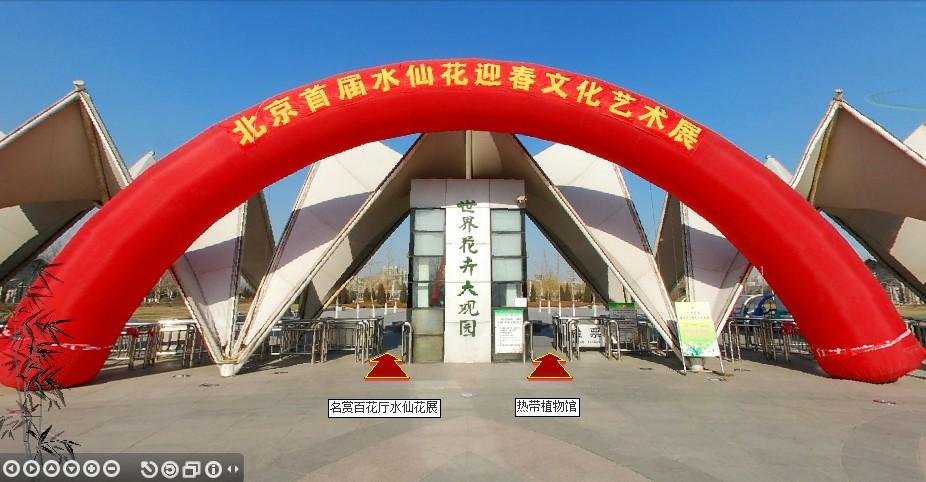 北京世界花卉大觀園