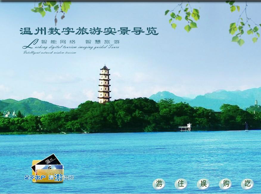 溫州數字旅游實景導覽