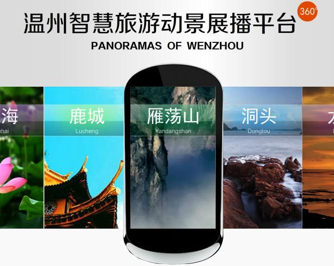 温州智慧旅游动景展播平台