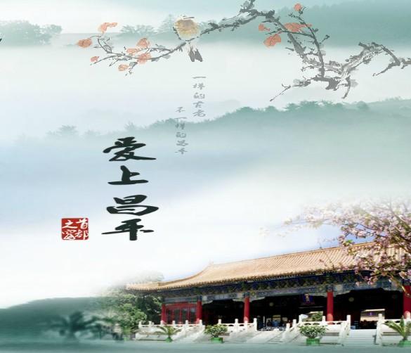 北京昌平区