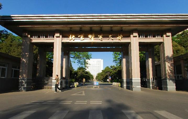 北京邮电大学