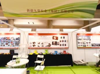 2013中国(北京)国际果蔬、加工技术及物流展览