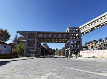 北京首云国家矿山公园