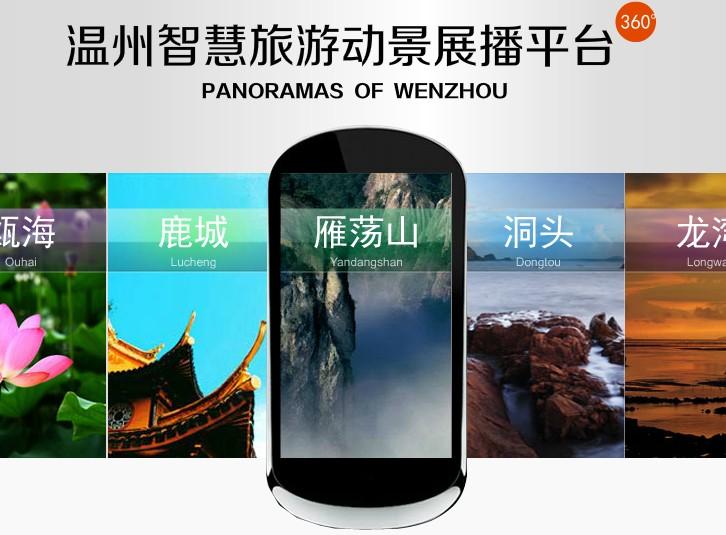 【专题】温州智慧旅游动景展播平台