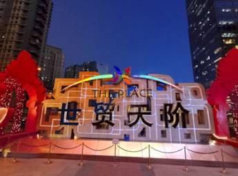 北京世贸天阶