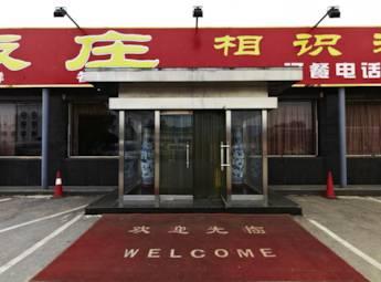 北京怀柔河家园饭店