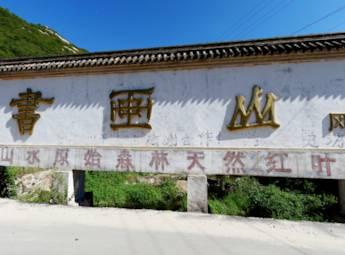 北京怀柔书法山
