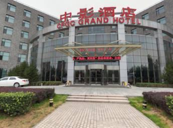 北京怀柔中影酒店
