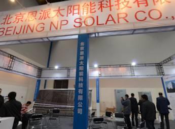 北京恩派太阳能有限公司