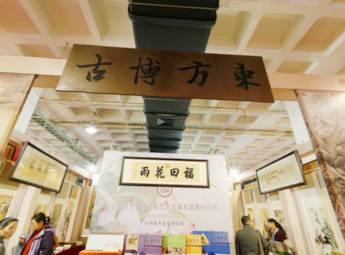 北京东方博古文化发展有限公司