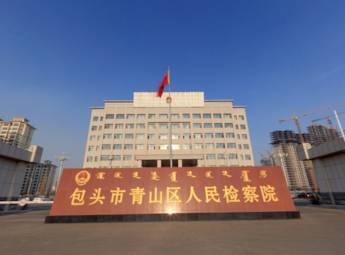 内蒙古包头青山区人民检察院