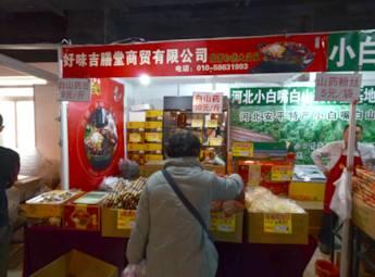 北京好味吉膳堂商贸