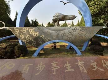 武汉百步亭花园小区