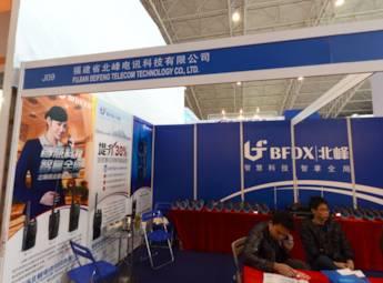 福建省北峰电讯科技有限公司