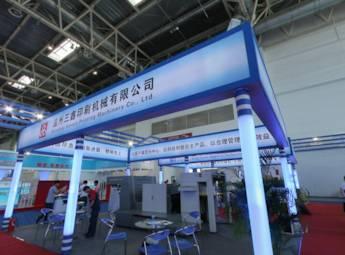 温州三鑫印刷机械有限公司