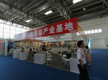 西安印刷包装产业基地
