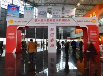 第八届中国数控机床展览会