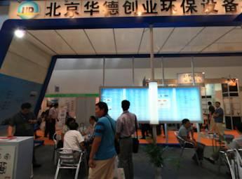 北京华德创业环保设备有限公司