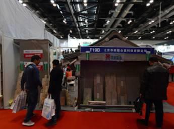 北京华丽联合高科技有限公司