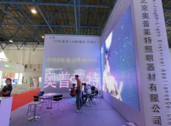 北京奥普莱特照明器材有限公司
