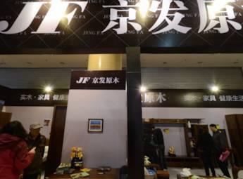 北京京发原木家具公司