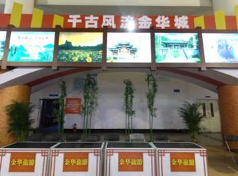 2014浙江(山东)旅游交易会—金华展区