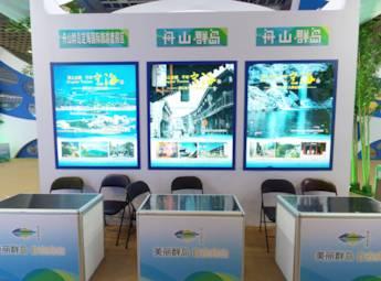 2014浙江(山东)旅游交易会—舟山展区