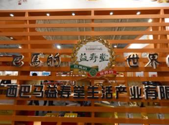 广西巴马益寿堂生活产业有限公司