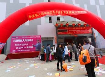 第二届福蒙特中国中部家具博览会开幕