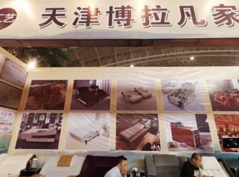 天津博拉凡家具有限公司