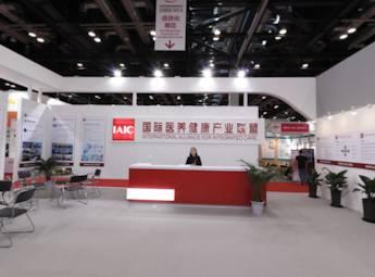 2014第三届中国际养老服务业博览会