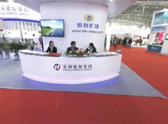 2014中国国际煤炭加工利用及煤化工展览会