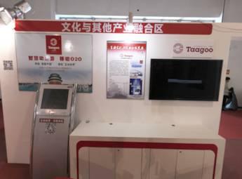 2014北京第17届科博会(1A展馆)