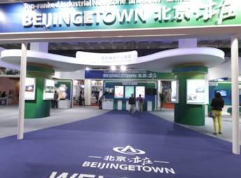 第十七届中国北京国际科技产业博览会