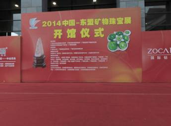 中國——東盟礦石珠寶展覽
