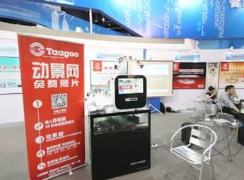 2014义乌旅游商品博览会