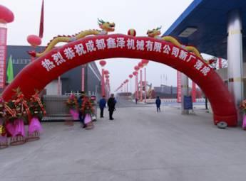 成都鑫泽机械新厂