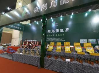 2014郑州国际茶产业博览会