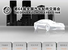第64屆全國汽車配件交易會