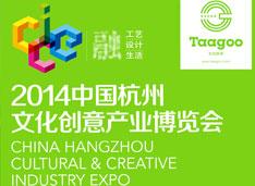 2014杭州文博會