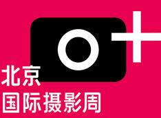 北京國際攝影周
