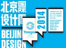2014北京國際設計周