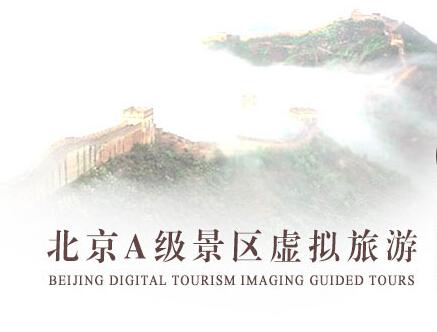 北京A级景区虚拟旅游