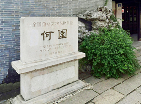 【VR】扬州何园