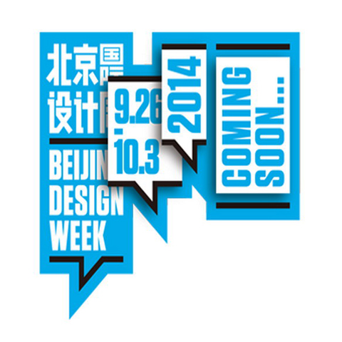 【视频】北京国际设计周