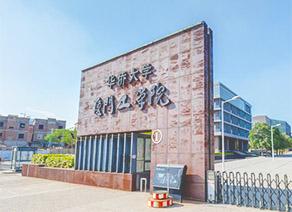 【VR】华侨大学厦门工学院